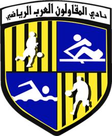 Arab Contractors Png - Al Mokawloon Al Arab SC - Wikipedia