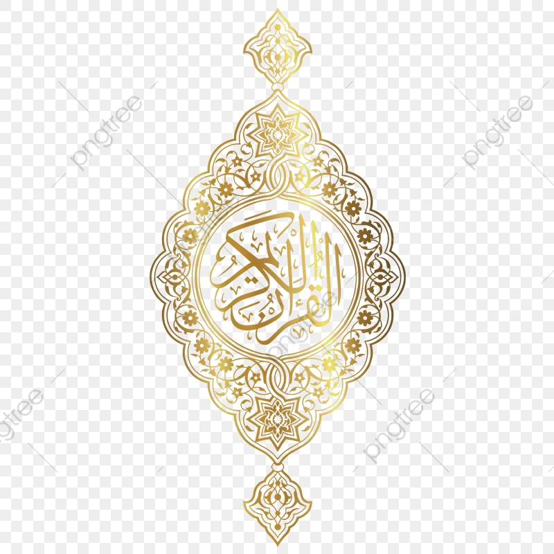 Mushaf Png - Mushaf Ornament, Mushaf, Ornament PNG and Vector with Transparent ...