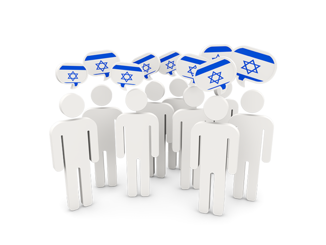 People Of Israel Png - People with speech bubble. Illustration of flag of Israel