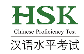 Hanyu Shuiping Kaoshi Png - The HSK, a useful diploma for children and professionals